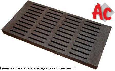 Решетка ЖП АВТОСТРОЙКА